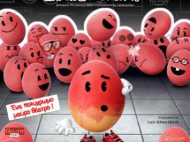 Σιγά τ' αυγά… κι είναι και κόκκινα