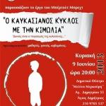 kiklos-afisa