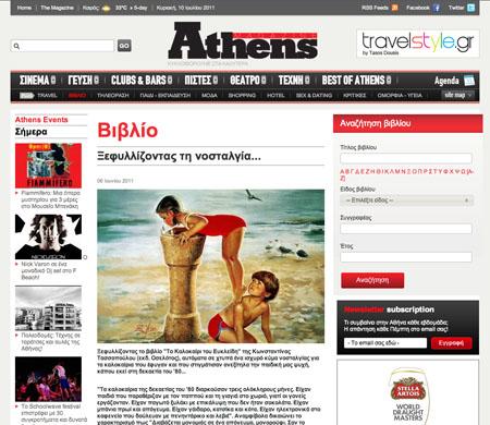 Athens Magazine