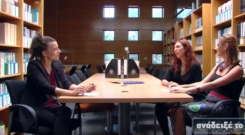 Συνομιλία με τη Μαρία και Σπυριδούλα Παπαγεωργίου