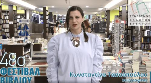 Μιλώντας για το βιβλίο στην παιδική μου ηλικία και για το 48ο Φεστιβάλ Βιβλίου στο Ζάππειο (2019)