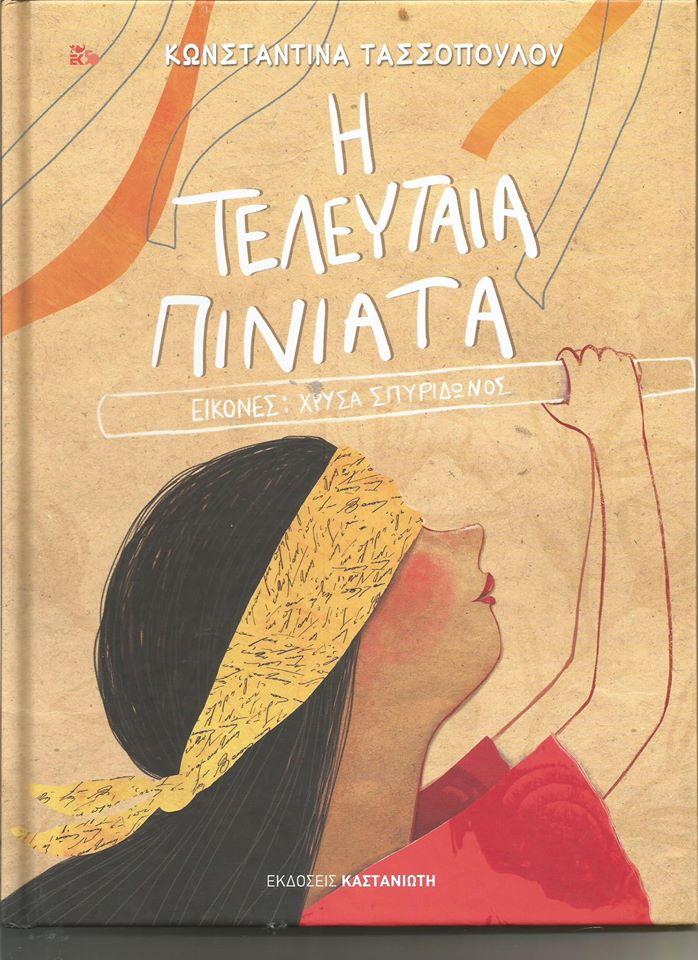 h_teleytaia_piniata_cover