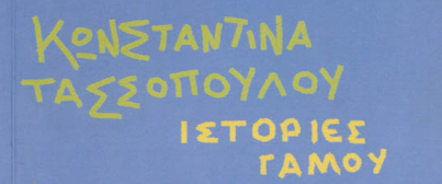 Ιστορίες Γάμου στο tellingstories.gr