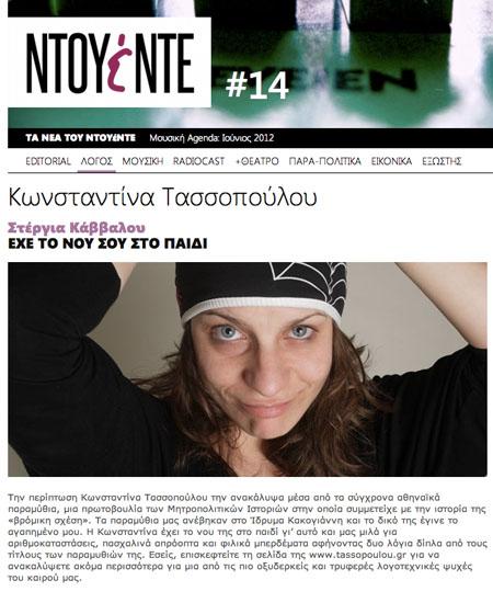 ΝΤΟΥέΝΤΕ Magazine