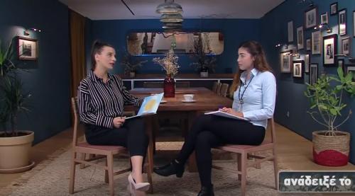 Συνομιλία με τη Χαρά Καραγιάννη, Ψυχολόγο